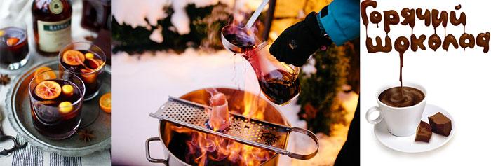 Глинтвейн приготовление и горячий шоколад
