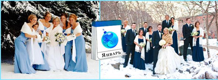 Свадьба в январе и гости с молодоженами