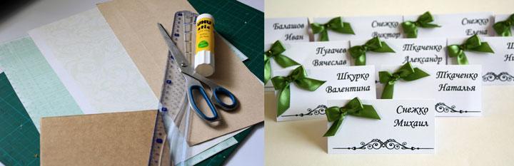 Плотный картон, клей, ножницы, линейка и карточки для рассадки гостей