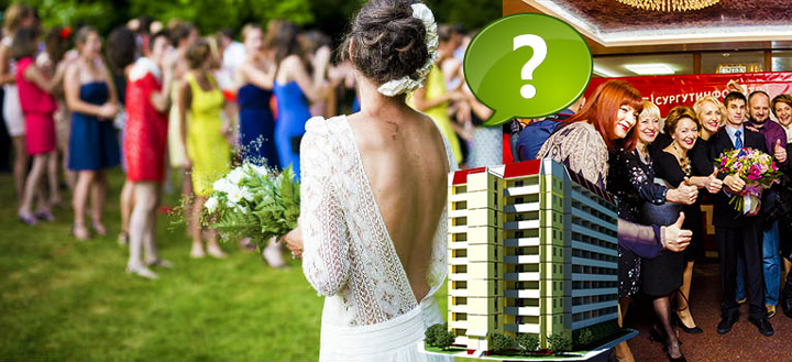 Гости свадьбы, невеста и дом с вопросом