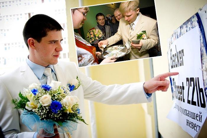 Современная традиция выкупа невесты