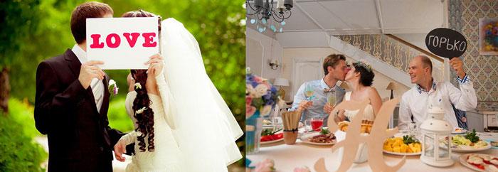 Современное свадебное горько