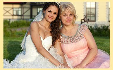 Невеста и мама