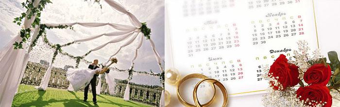 Свадьба и выбор даты