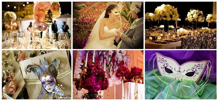 Атрибуты свадьбы в веницианском стиле