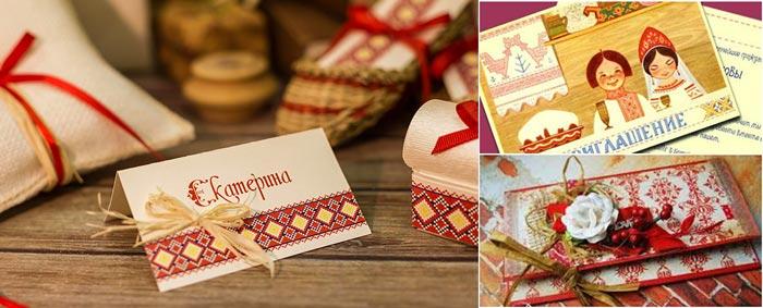Приглашения на свадьбу славянский стиль