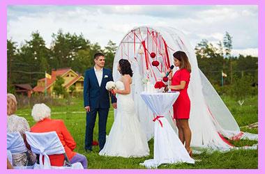 Цеермония бракосочетания