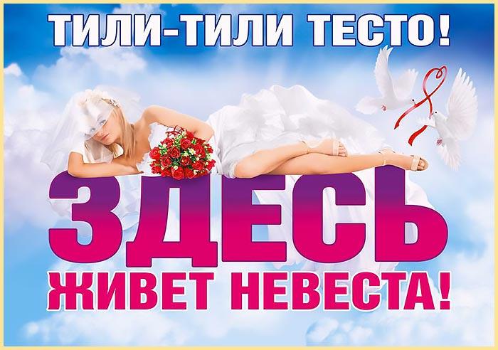 Свадебный плакат на выкуп: тили-тили тесто, здесь живет невеста
