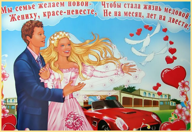 Свадебный плакат с пожеланием
