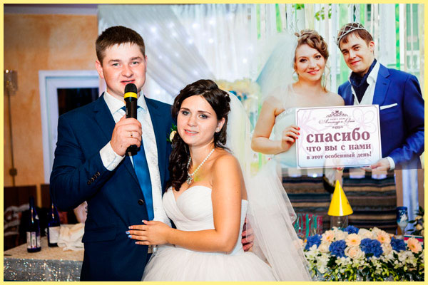 Жених и невеста и их речь с благодарностью