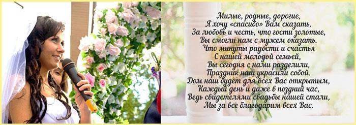 Речь невесты и слова благодарности