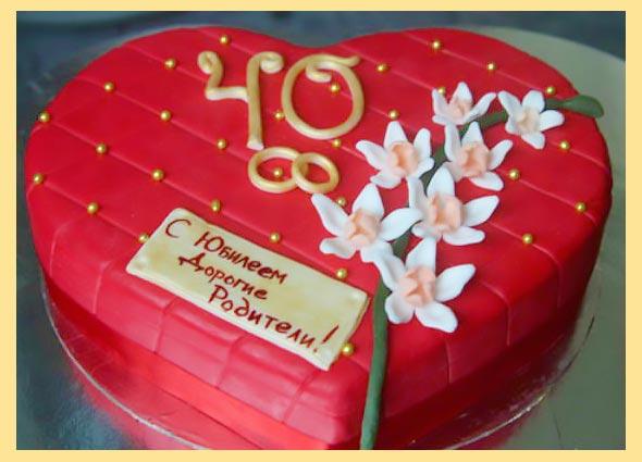 Торт с надписью 40 с юбилеем дорогие родители