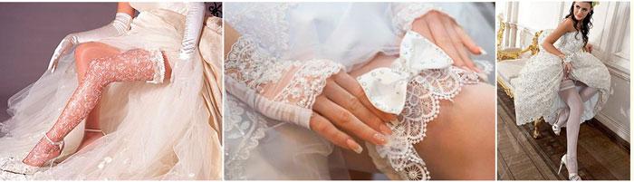 Чулки и подвязки невесты