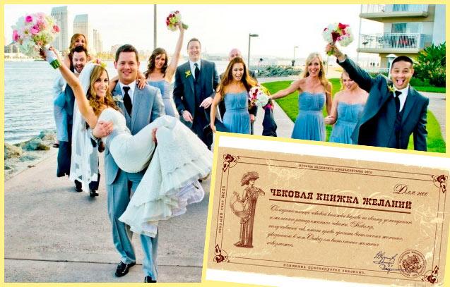 Выкуп невесты и чековая книжка желаний
