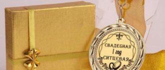 Медаль на год свадьбы