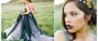 Черная помада невесты