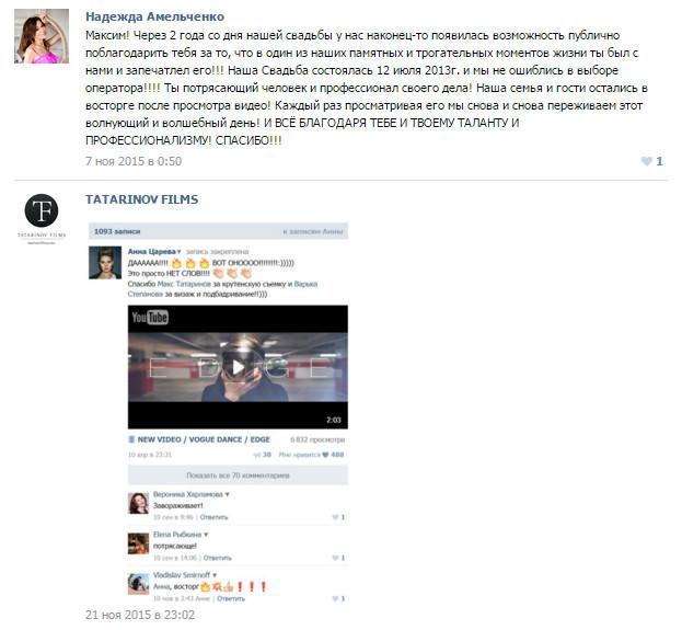 отзывы-макс-татаринов