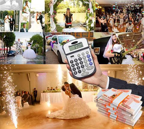 Подсчет бюджета свадьбы