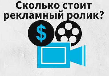 Сколько стоит видео ролик