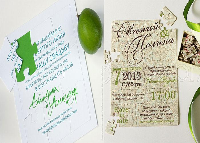 Пазлы приглашения на свадьбу