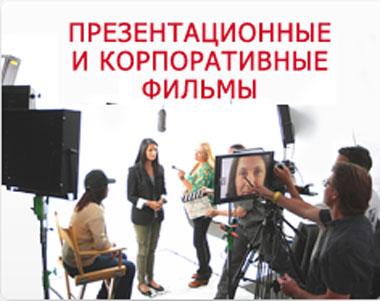 Презентационные и корпаративные фильмы