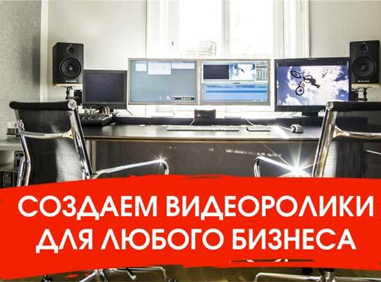 Создаем видеооролики для любого бизнеса