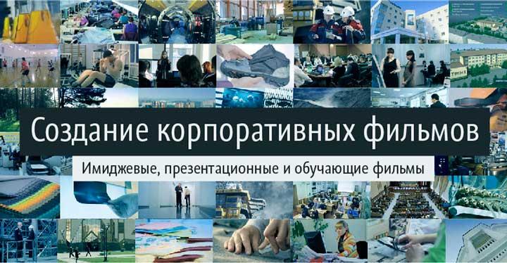Корпоративные презентационные фильмы