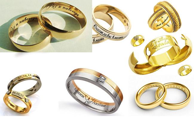 Гравировка на свадебные кольца