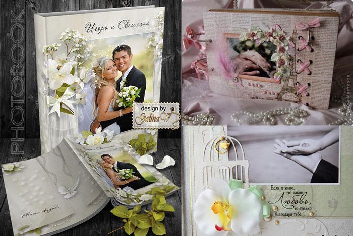 Обложка свадебного фотоальбома