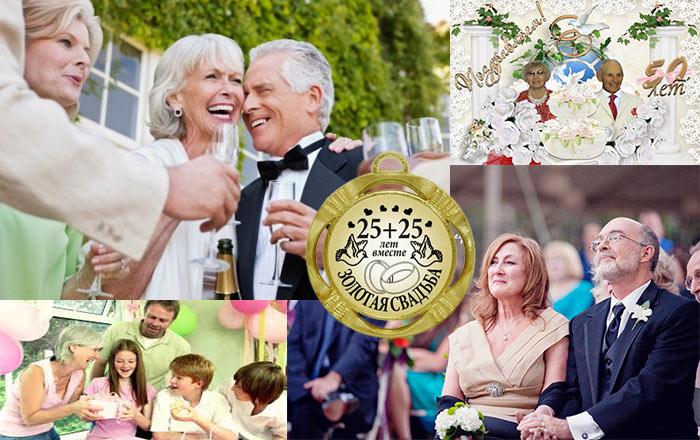 Организация золотой свадьбы