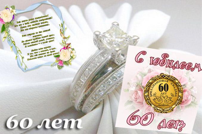 Поздравления с бриллиантовой свадьбой своими словами