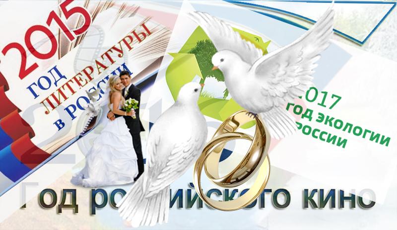 благоприятные годы для свадьбы