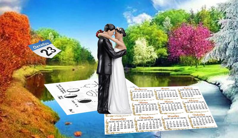 благоприятные дня для женитьбы