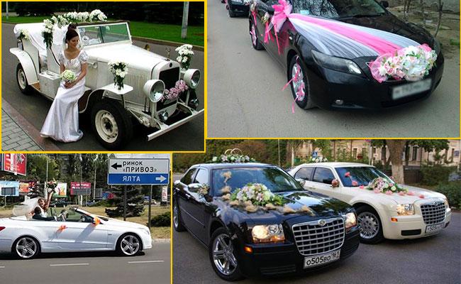 Варианты автомобилей на свадьбу
