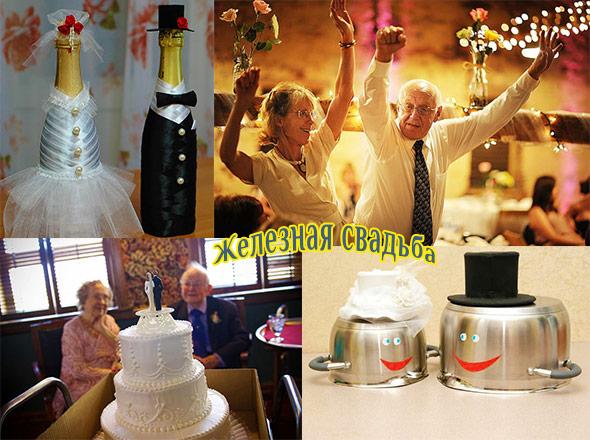 Кто может быть гостем железной свадьбы
