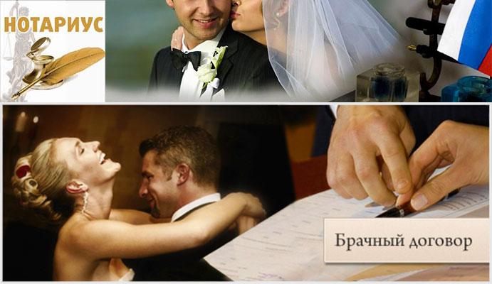 Оформление нотариусом брачного договора