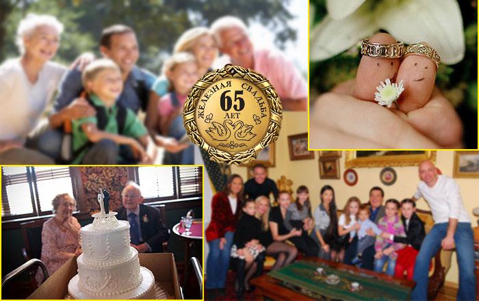 Празднование железной свадьбы