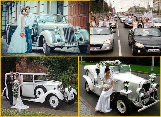 ретро и кабриолет на свадьбу