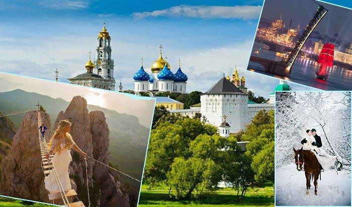 Медовый месяц в России