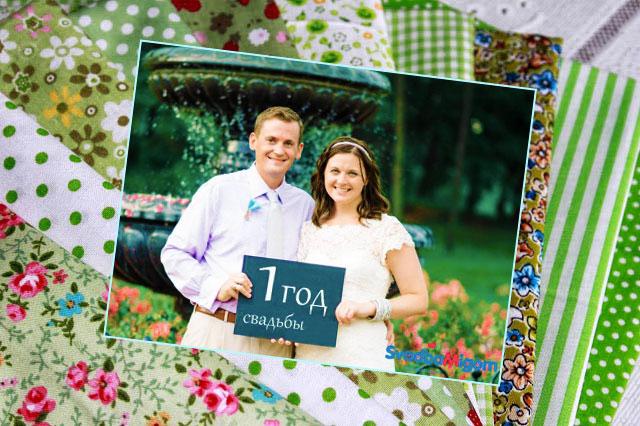 Почему 1 годовщину называют ситцевой свадьбой?