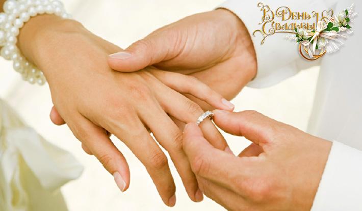 Традиции свадебного обряда