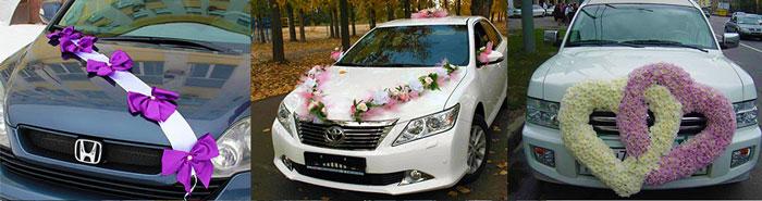 Украшение свадебного автомобиля