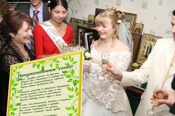 Напутственное слово мамы на свадьбе дочери