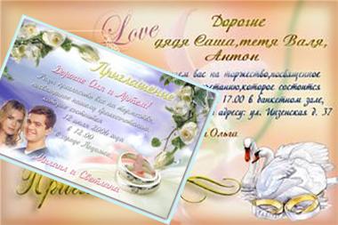 Как заполнять приглашения, красивые открытки