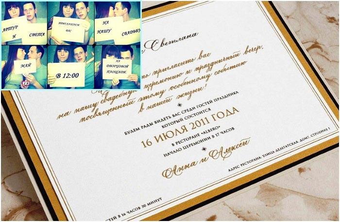 Сделать, как заполнять приглашения на свадьбу образец фото
