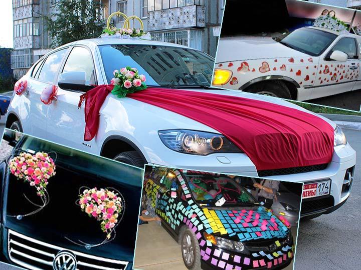 Ткани и наклейки для свадебного украшения автомобиля