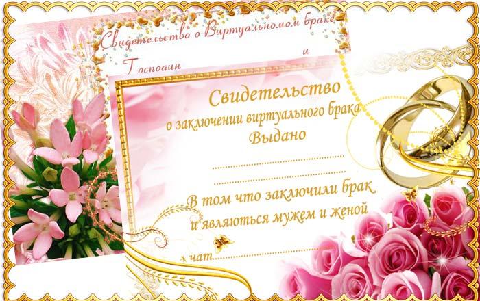 Виртуальное свидетельство о свадьбе