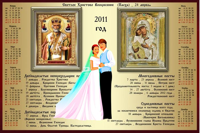 Выбор даты свадьбы по церковному календарю