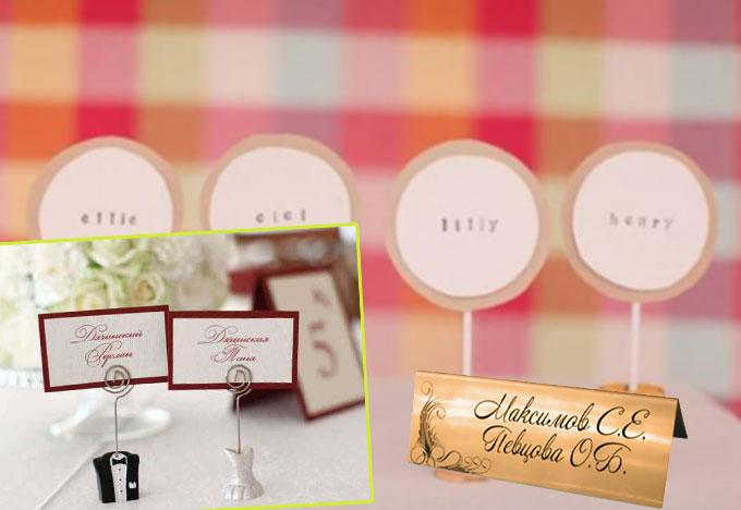 Свадебные таблички