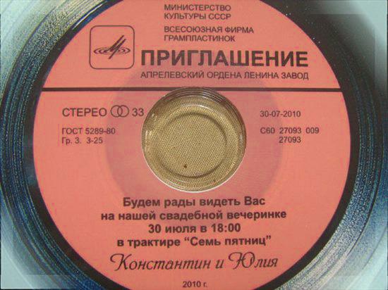Приглашение на свадьбу в стиле СССР